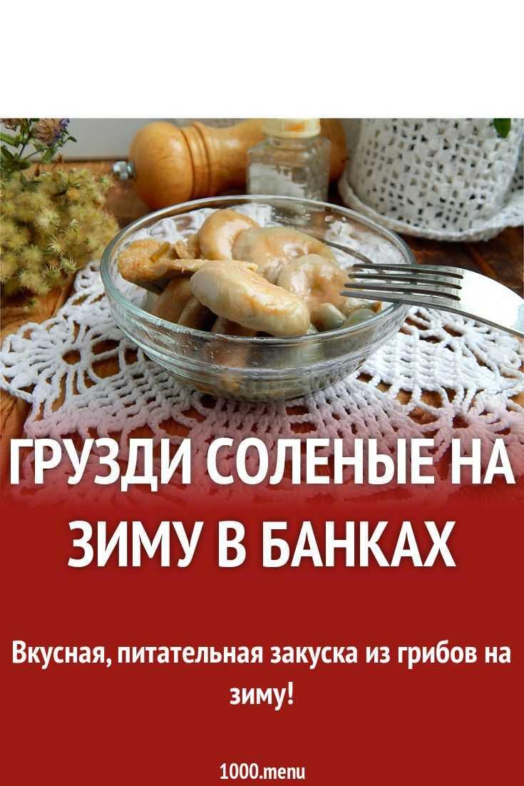 Как приготовить самые вкусные грибы рыжики на зиму?