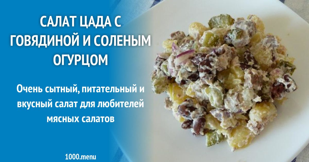 Салаты с солеными огурцами - 10 очень вкусных рецептов