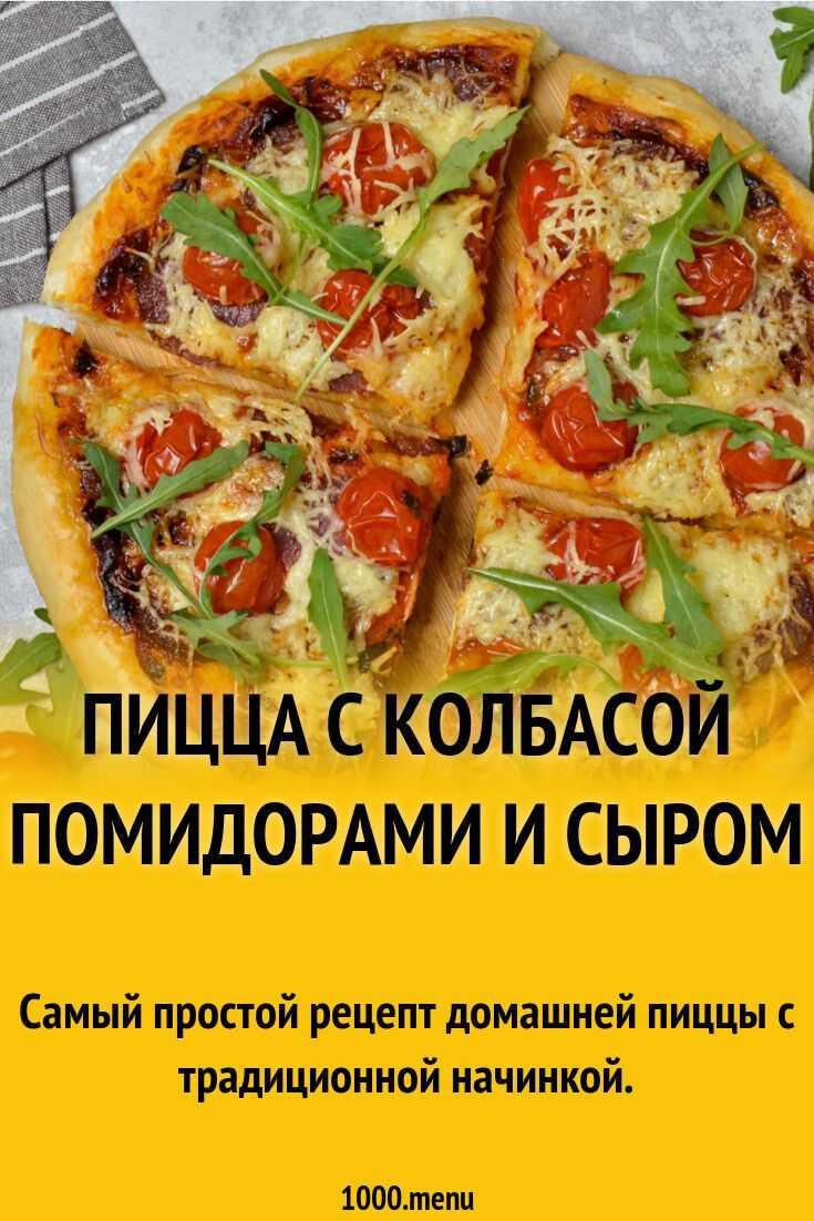 Пицца с грибами: просто и банально? нет! вкусно и затейливо!