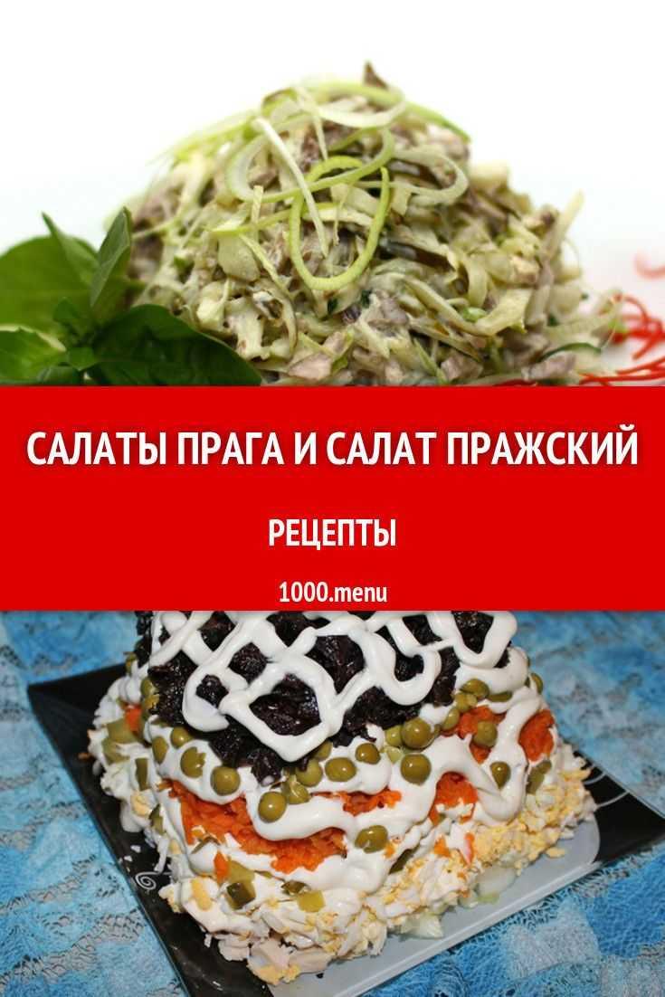 Салат пражский рецепт с фото пошагово классический