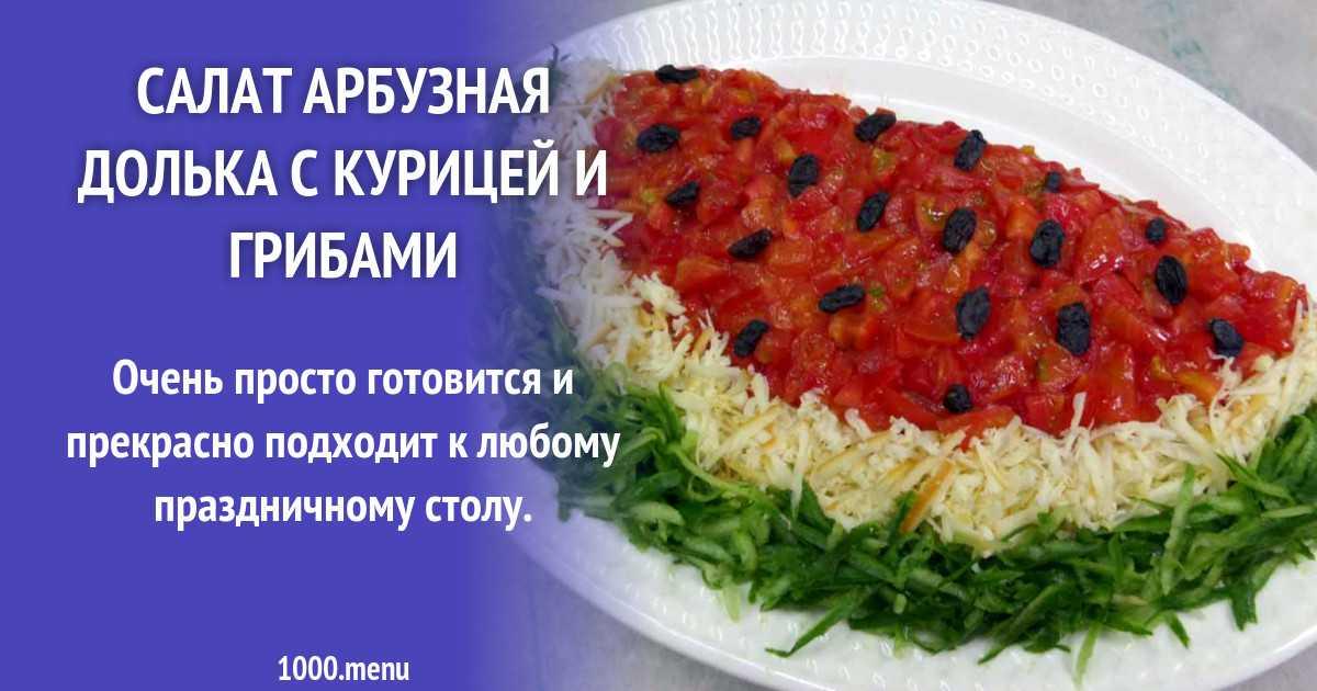 Читайте все секреты приготовления рецепта Салат в арбузе -  похожие салаты, состав, порядок приготовления, советы, комментарии, пошаговые фото