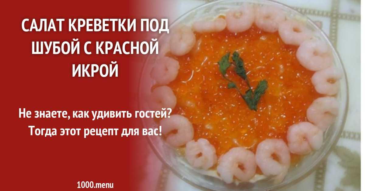Популярные рецепты салатов с креветками и кукурузой – проовощи.ру