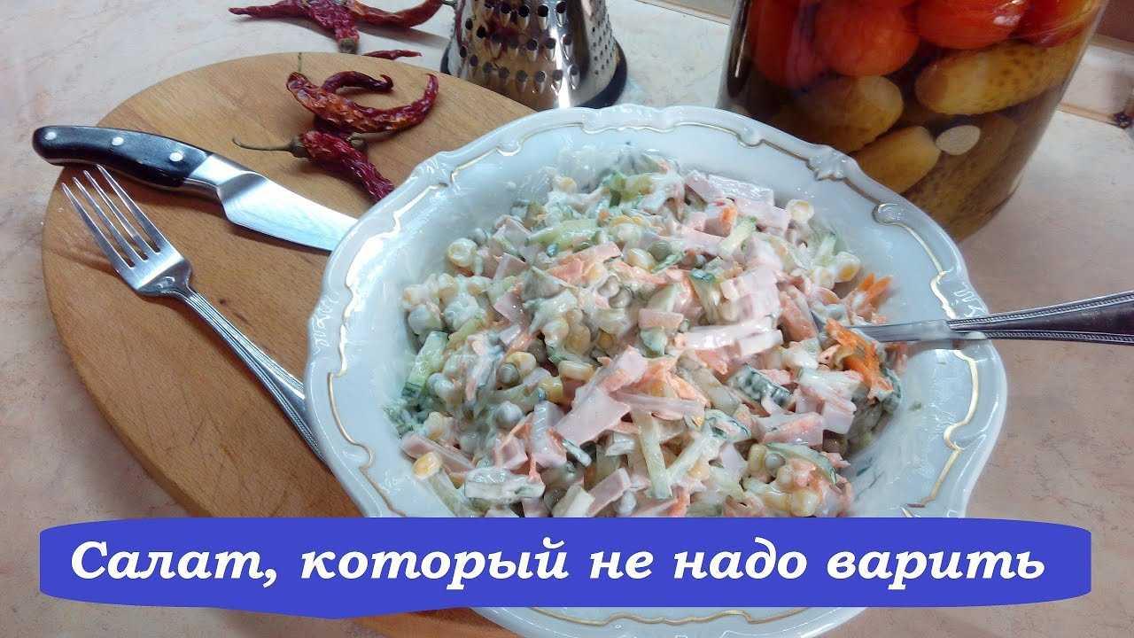 Салат улётный рецепт с фото - 1000.menu