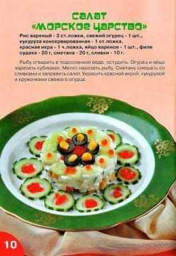 Салат морское чудо. салат «чудо морское»: ингредиенты