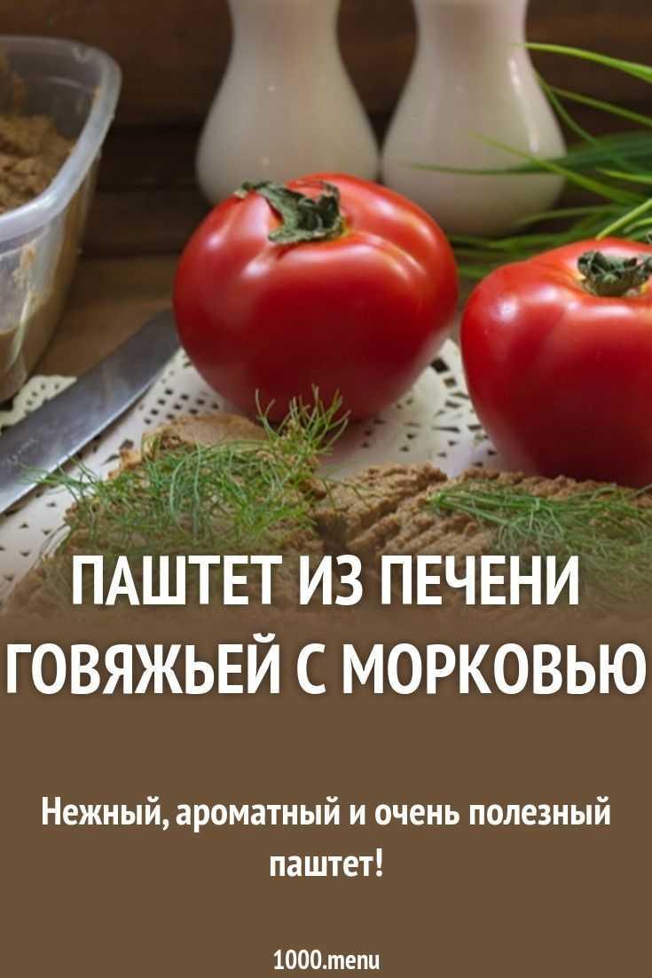 Паштет из печени говяжьей: рецепт в домашних условиях пошагово с фото