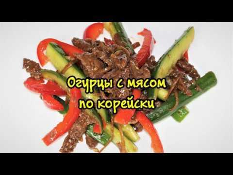Салат хе из мяса с морковью – острая закуска, обладающая шикарным ароматом: рецепт с фото и видео