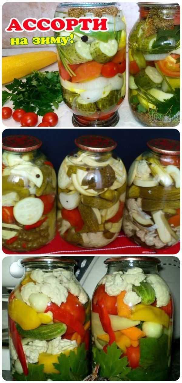 Ассорти из огурцов и помидоров на зиму: самые вкусные рецепты без стерилизации и со стерилизацией