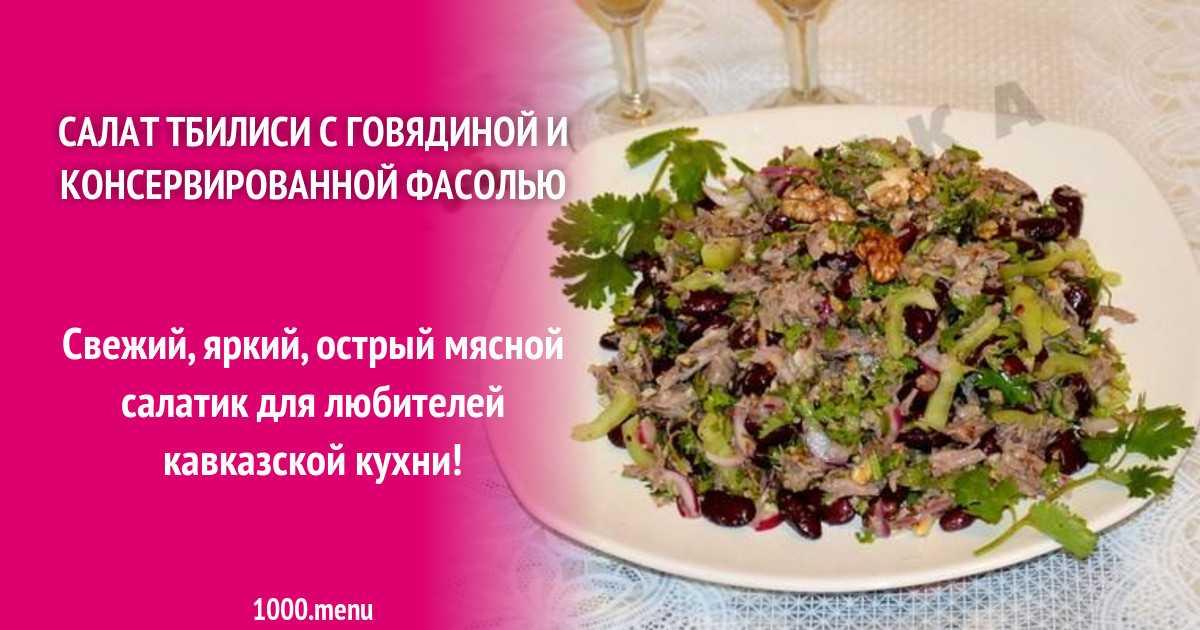 Салат из говядины и свеклы