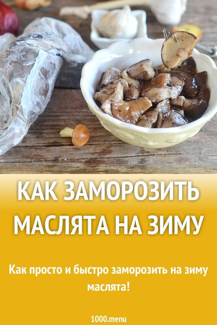 Как правильно заморозить грибы на зиму: лучшие рецепты