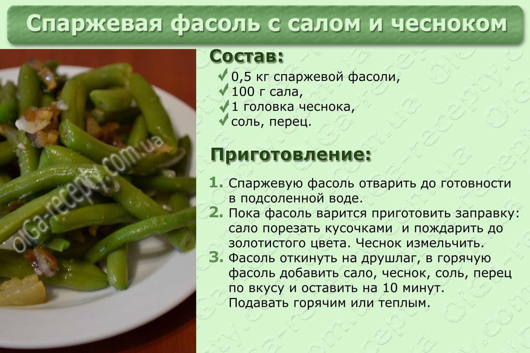 Салат из стручковой фасоли — пять лучших рецептов. как правильно и вкусно приготовить салат из стручковой фасоли.