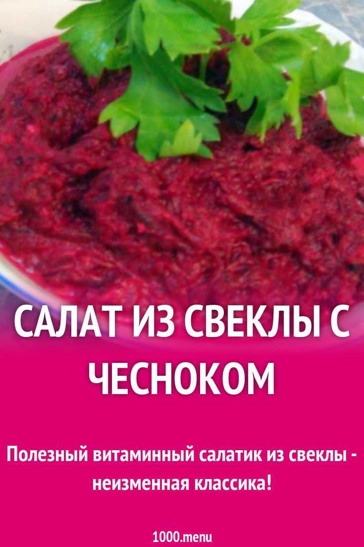 Как приготовить салат из свеклы по фински вкусно: учет калорий, личная кулинарная книга, удобная печать, фото пошагово, советы поваров, изменение порций