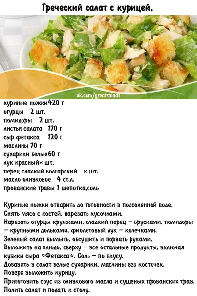 Рецепты заправки для салата цезарь в домашних условиях