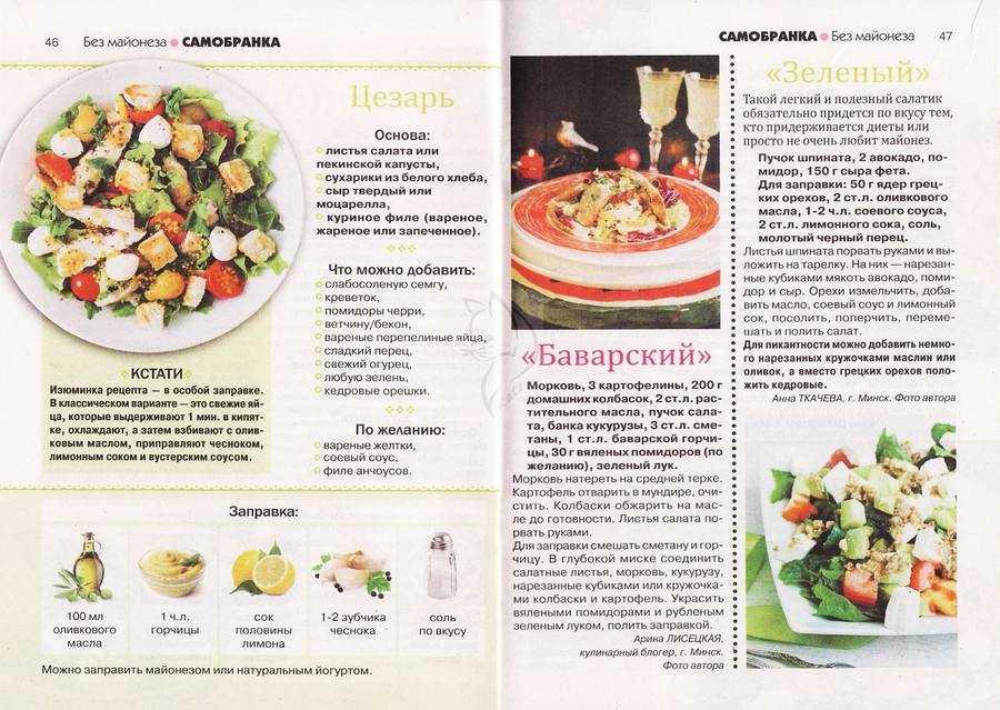 Соус для салата «цезарь»: рецепты заправки