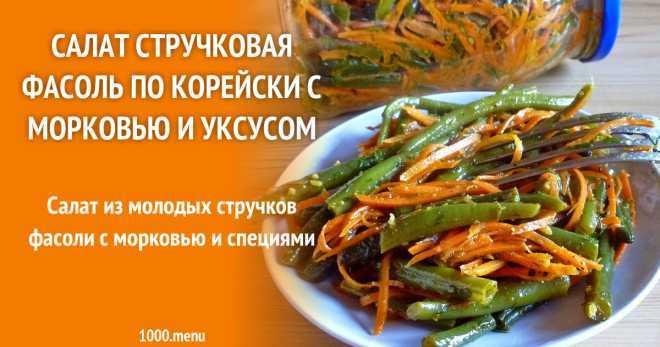 Салат виктория с корейской морковью