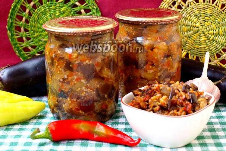 Баклажаны на зиму по-грузински  по простому пошаговому рецепту с фото