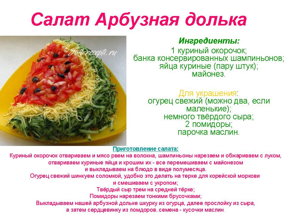 Салат арбузная долька с курицей и грибами рецепт с фото пошагово - 1000.menu