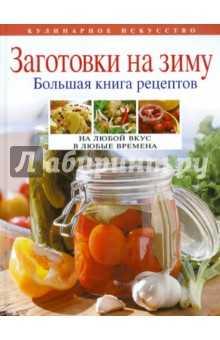Абрикосы на зиму: 14 рецептов приготовления консервации в домашних условиях