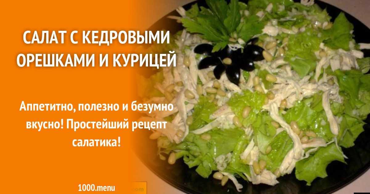 Салат огурцы грибы сыр