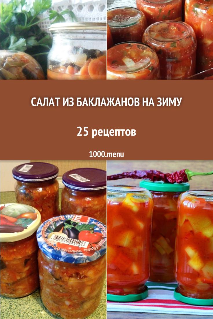 Баклажаны по-корейски на зиму быстрого приготовления и без стерилизации - рецепты салата, хе и жареных овощей