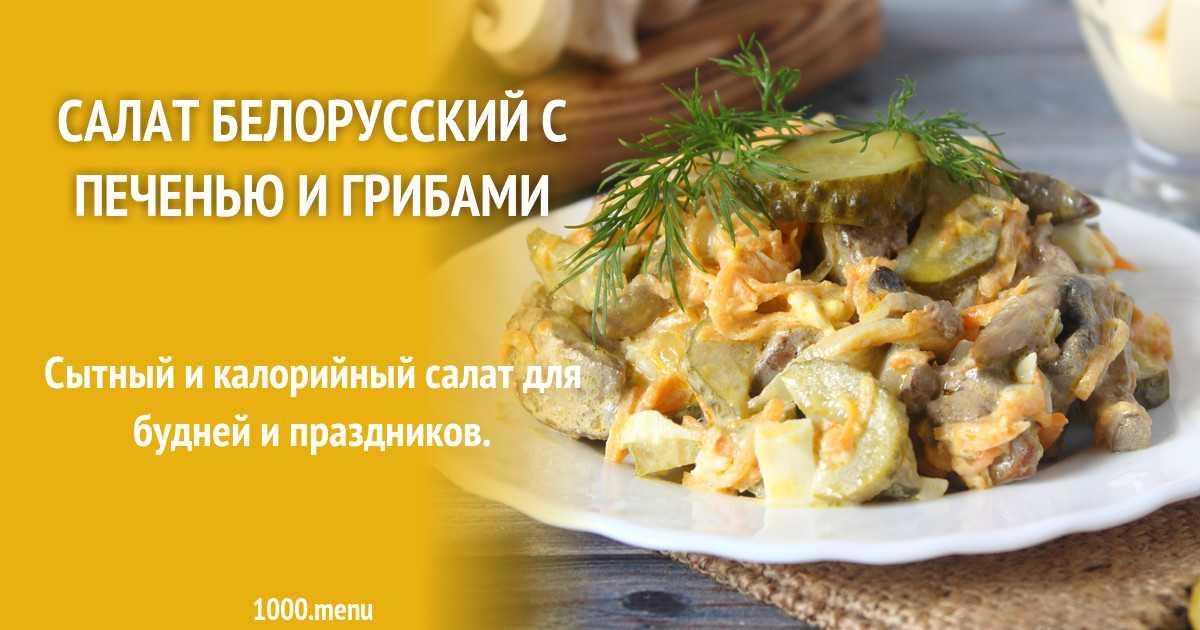 Весь процесс приготовления блюда Салат из печени говядины с шампиньонами,  пошаговые фото, похожие салаты, советы, порядок приготовления, комментарии, состав