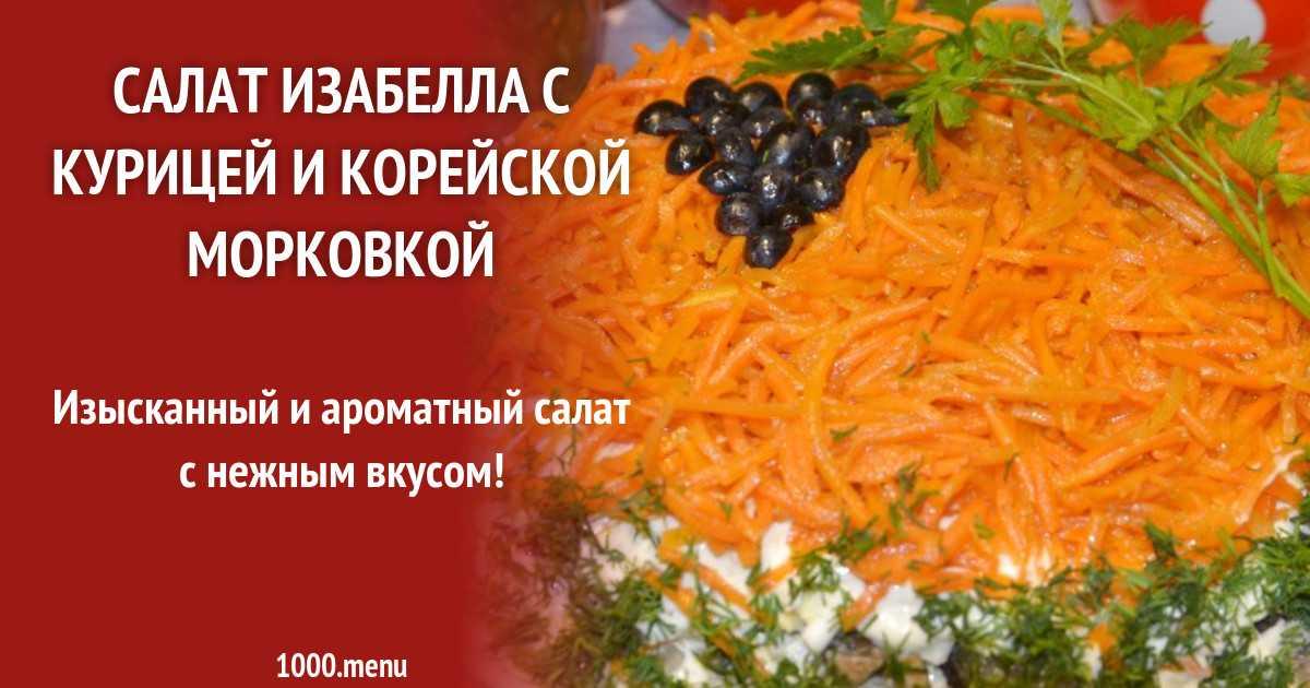 Салат из куриных сердечек с морковью и луком - пошаговый фоторецепт