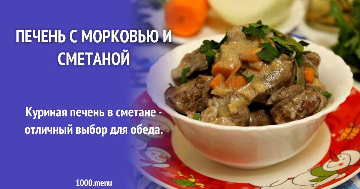Салат изгусиной печени