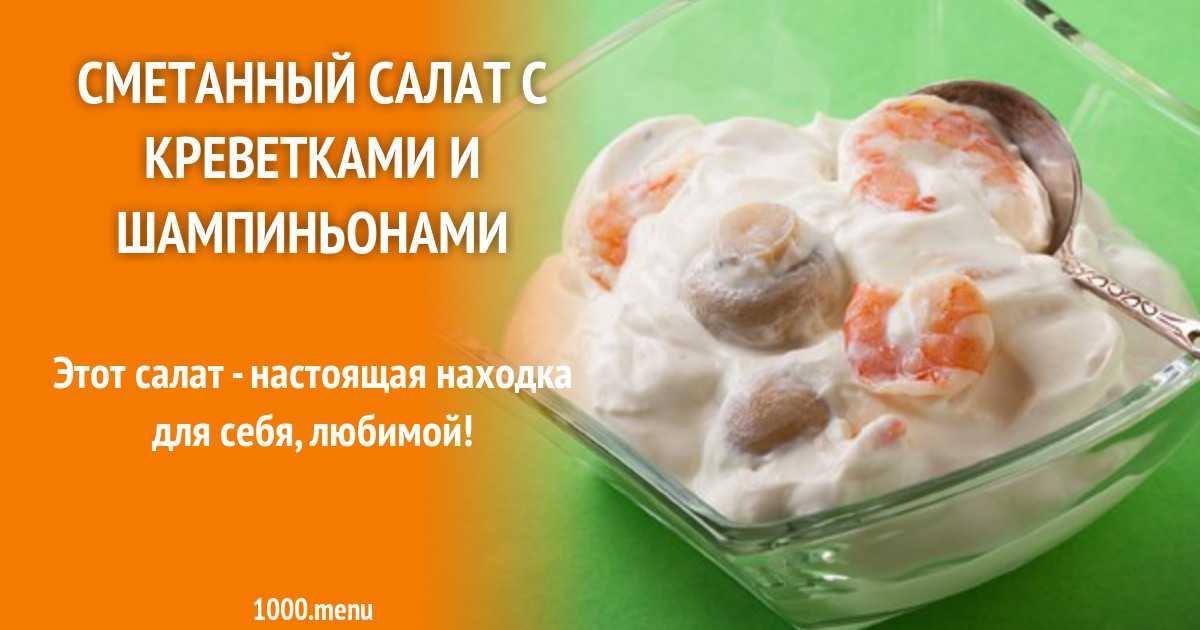 Салат из печени говяжьей и грибами рецепт с фото - 1000.menu