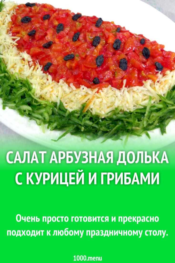 Салат с виноградом и курицей - нет предела фантазии: рецепт с фото и видео