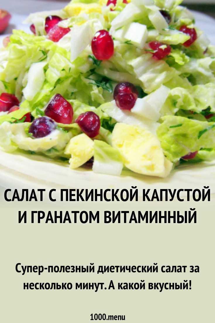 Салат из молодой капусты - 6 вкусных и простых рецептов