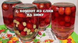 Как закрыть компот из винограда на зиму без стерилизации