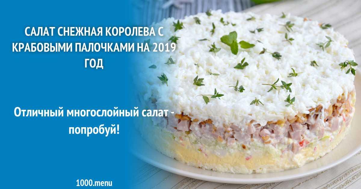 Салат снежная королева - вкусные рецепты от receptpizza.ru