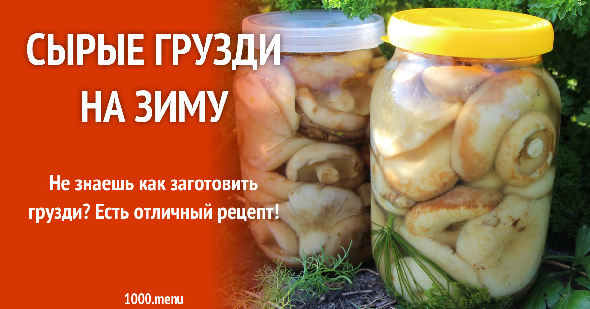 – как сделать маринад для грибов груздей на зиму: рецепты и точные инструкции приготовления
