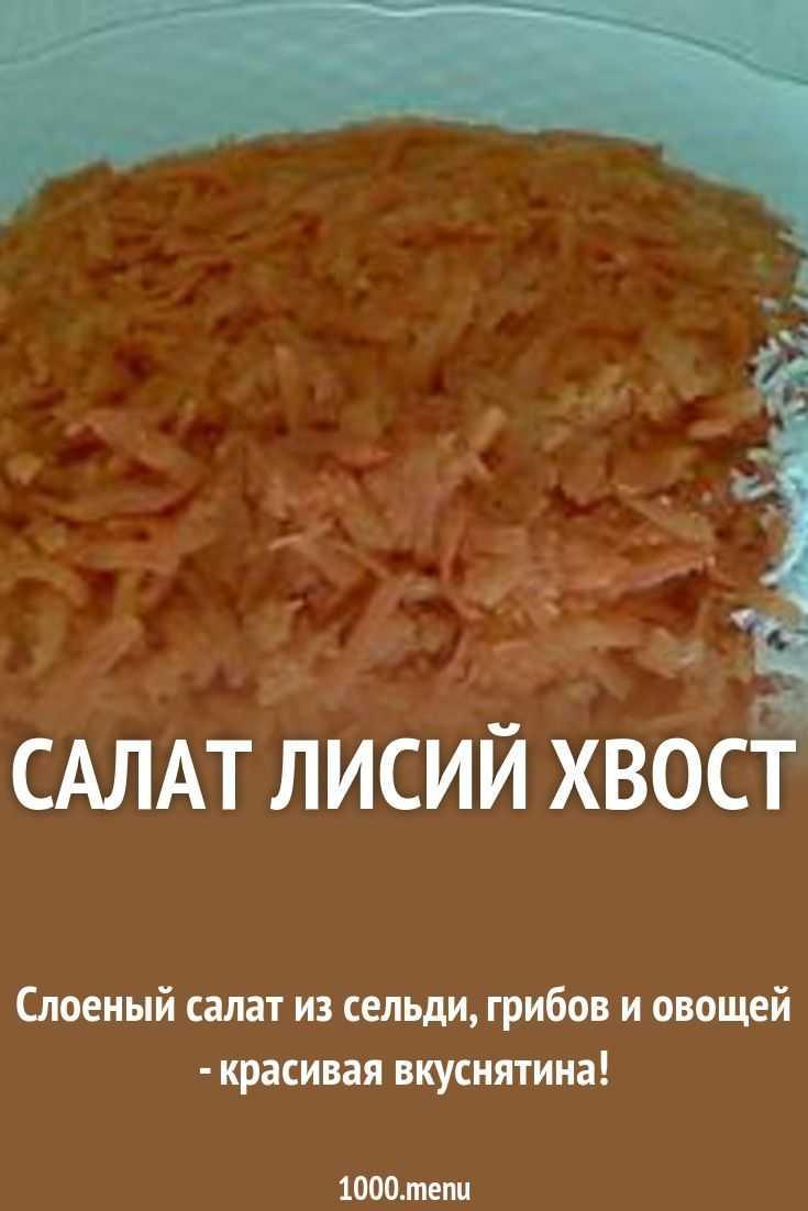 Салат лисья шуба рецепт - кушаем вкусно