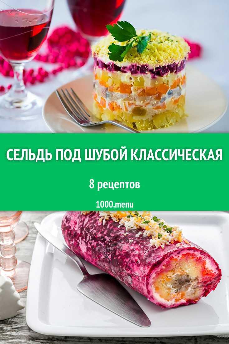 Вегетарианская селедка под шубой: лучшие рецепты мира для гурманов