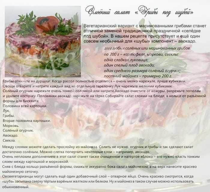 Вегетарианская шуба: рецепт