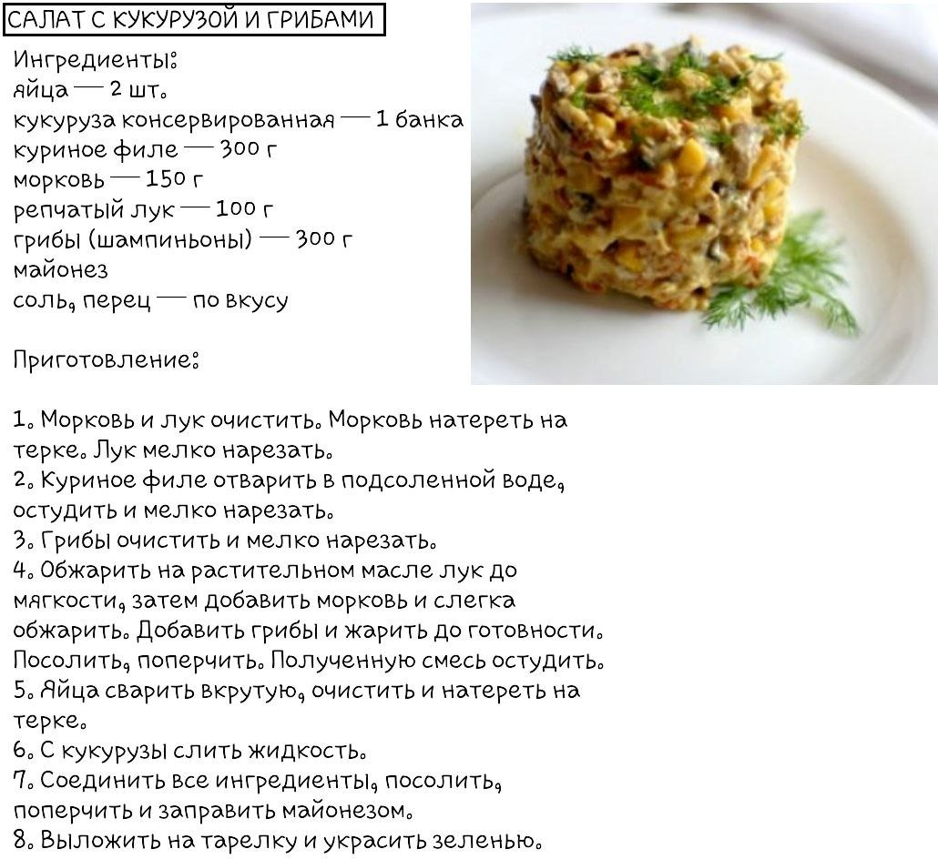 Салат зодиак с курицей и грибами