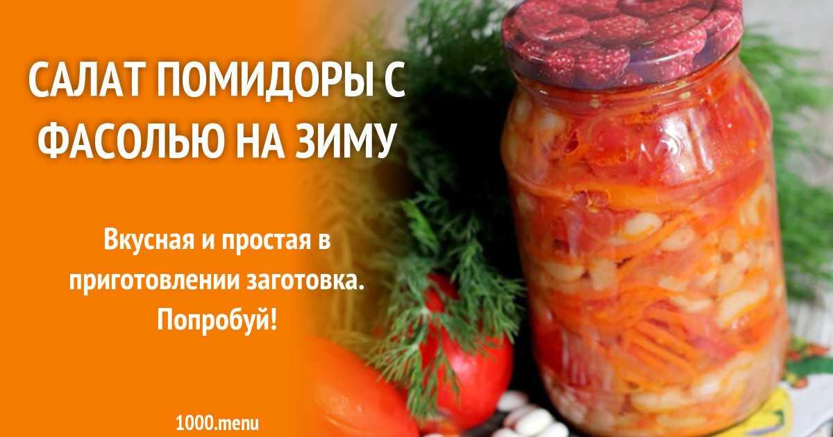 Салат любимый - кулинарный шедевр: рецепт с фото и видео