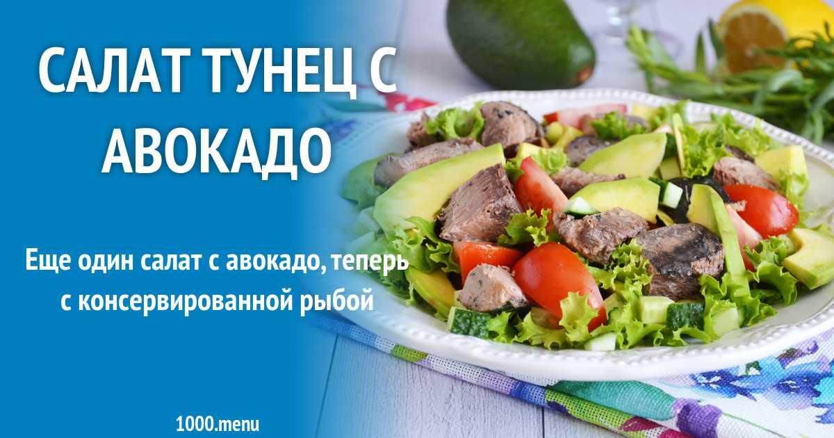 Салат с тунцом консервированным классический