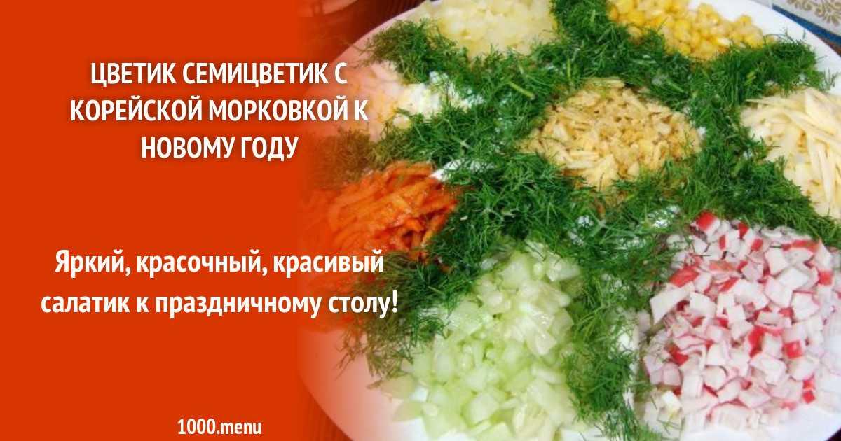Как приготовить салат с сердечками и морковью: поиск по ингредиентам, советы, отзывы, пошаговые фото, подсчет калорий, удобная печать, изменение порций, похожие рецепты