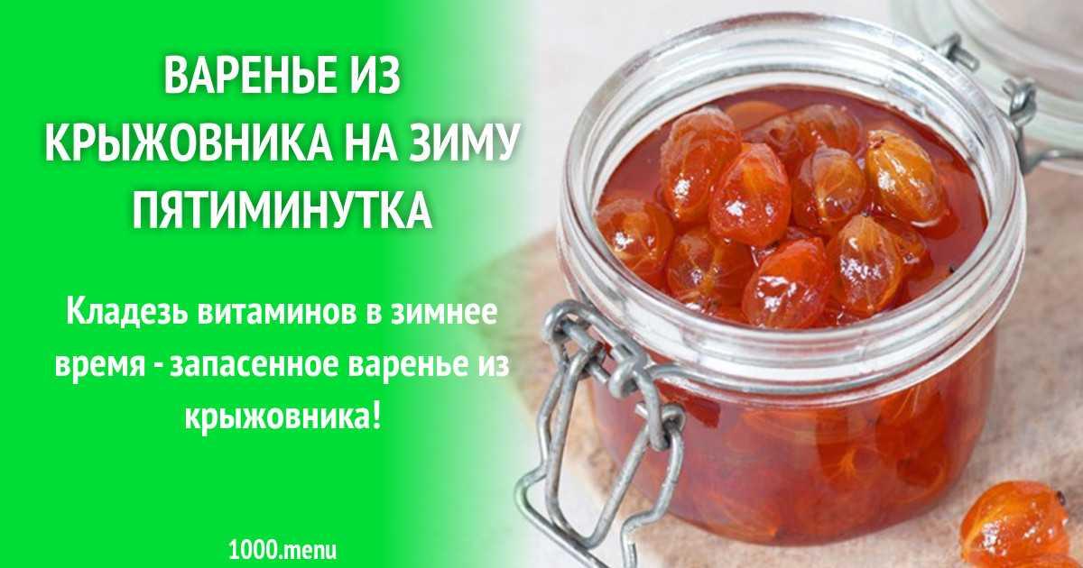 Варенье из крыжовника с апельсином на зиму: рецепт