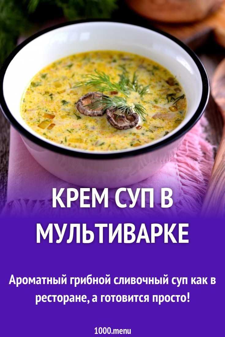 Готовим суп из шампиньонов с картофелем