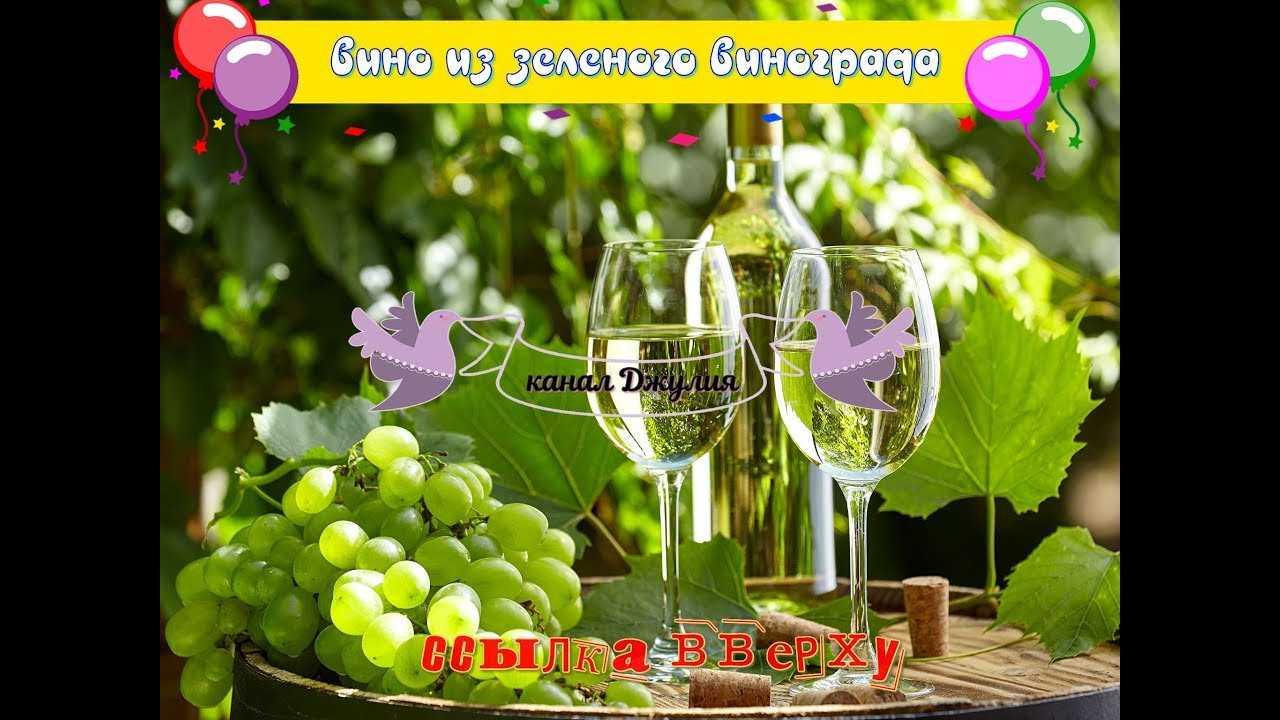 Готовим домашнее вино из винограда по простому рецепту