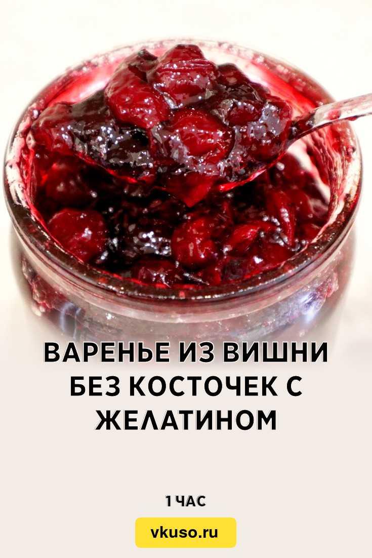 Варенье из вишни с косточками на зиму   6 простых рецептов с фото