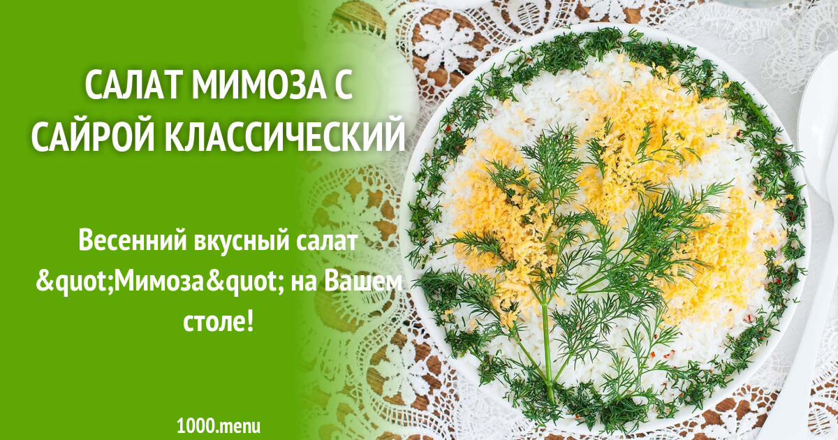 Салат мимоза с консервой — 5 классических рецепта с сайрой или горбушей