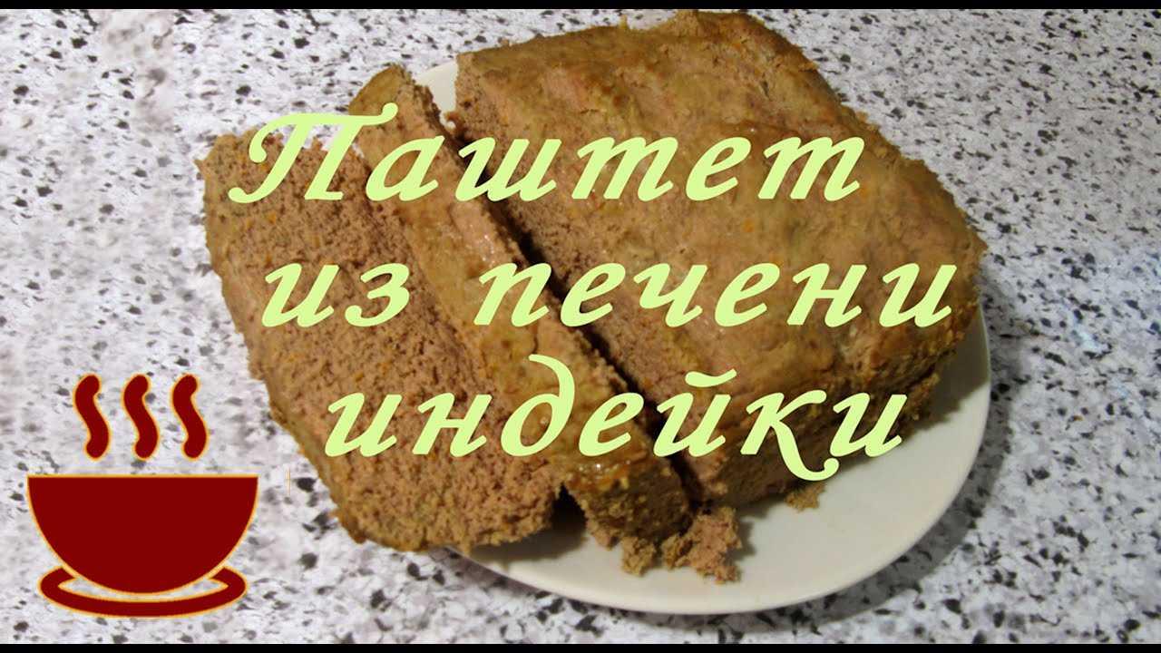 Паштет из печени индейки с салом - рецепт с фотографиями - patee. рецепты