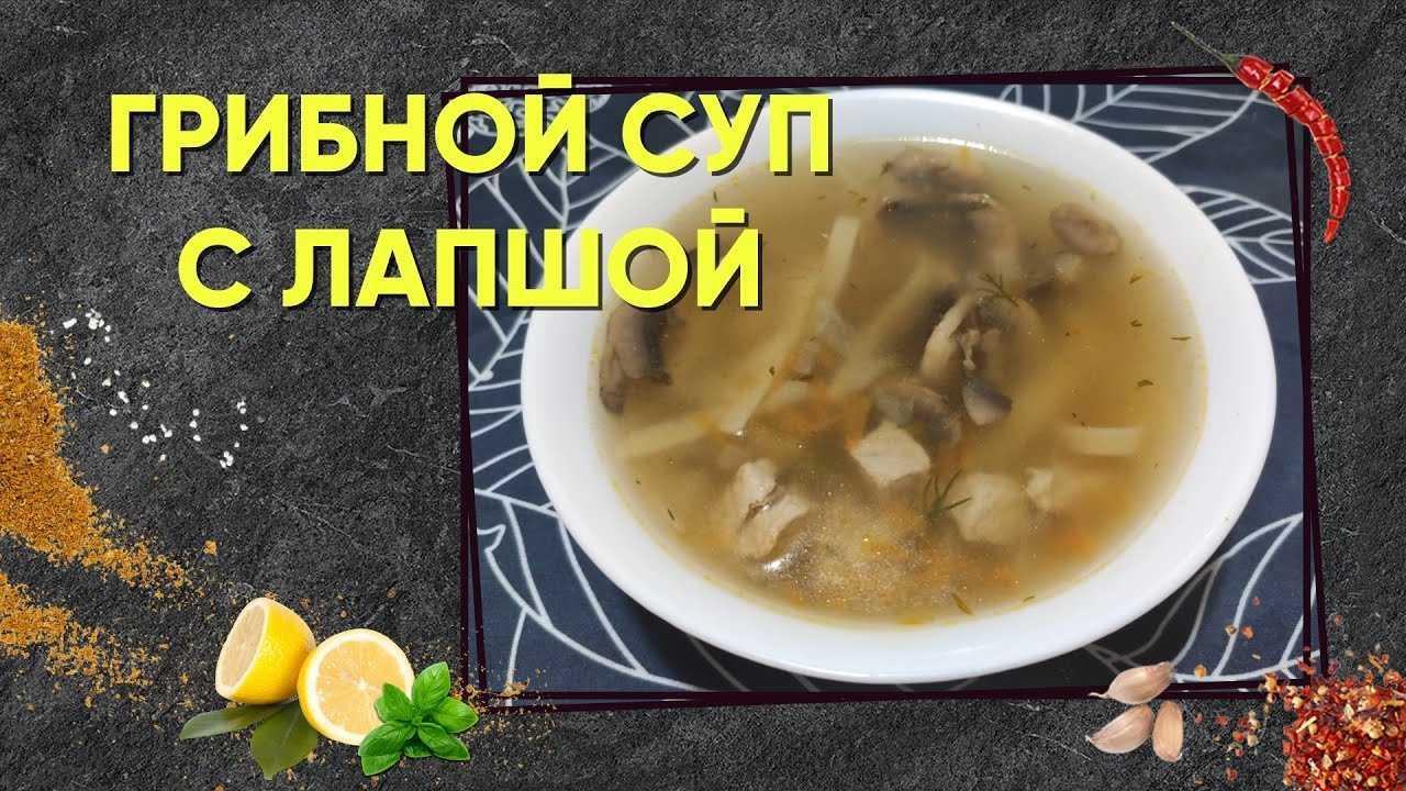 Такие ароматные и разные грибные супы с вермишелью — 3 рецепта