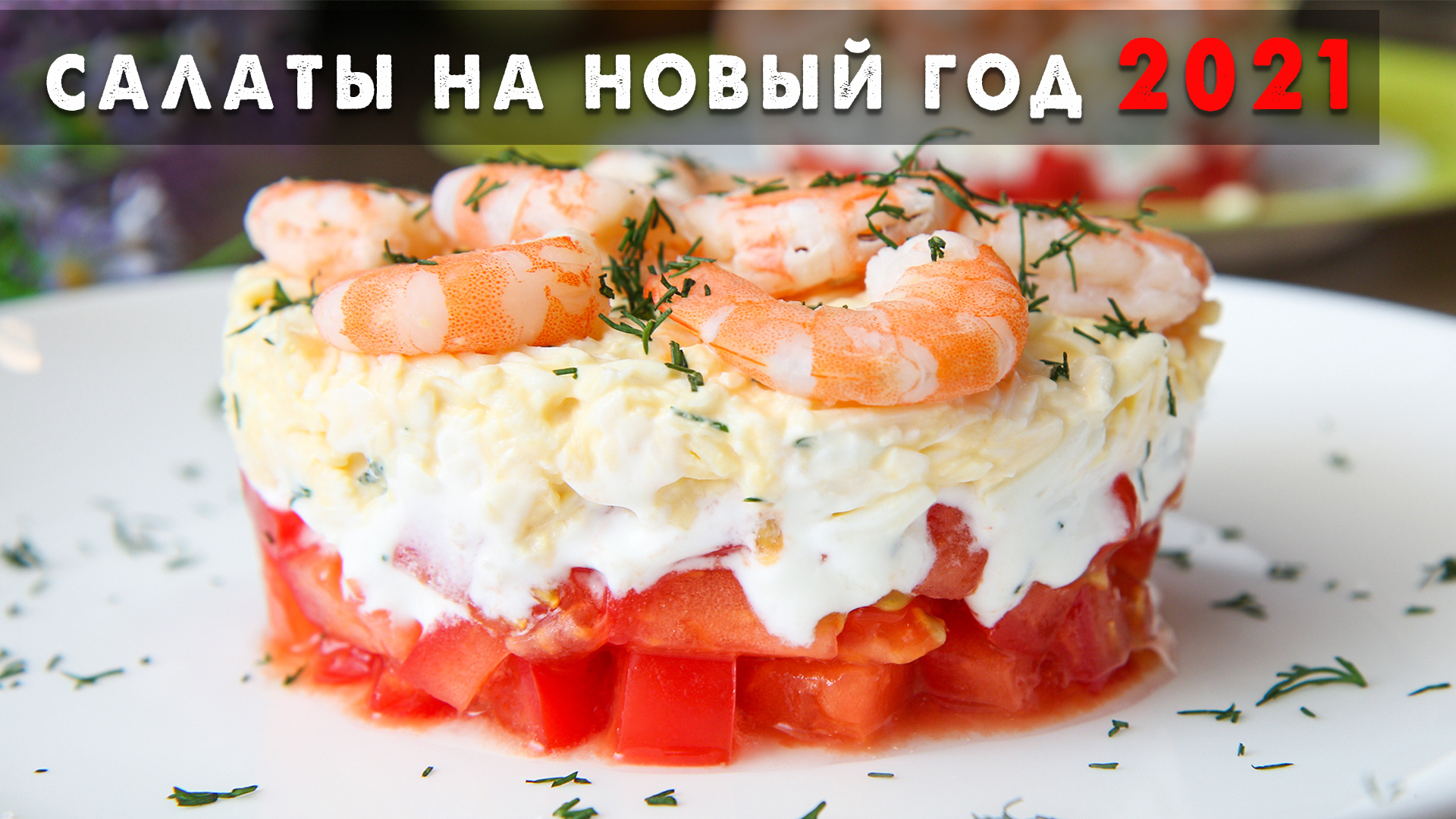 Салат с креветками и семгой