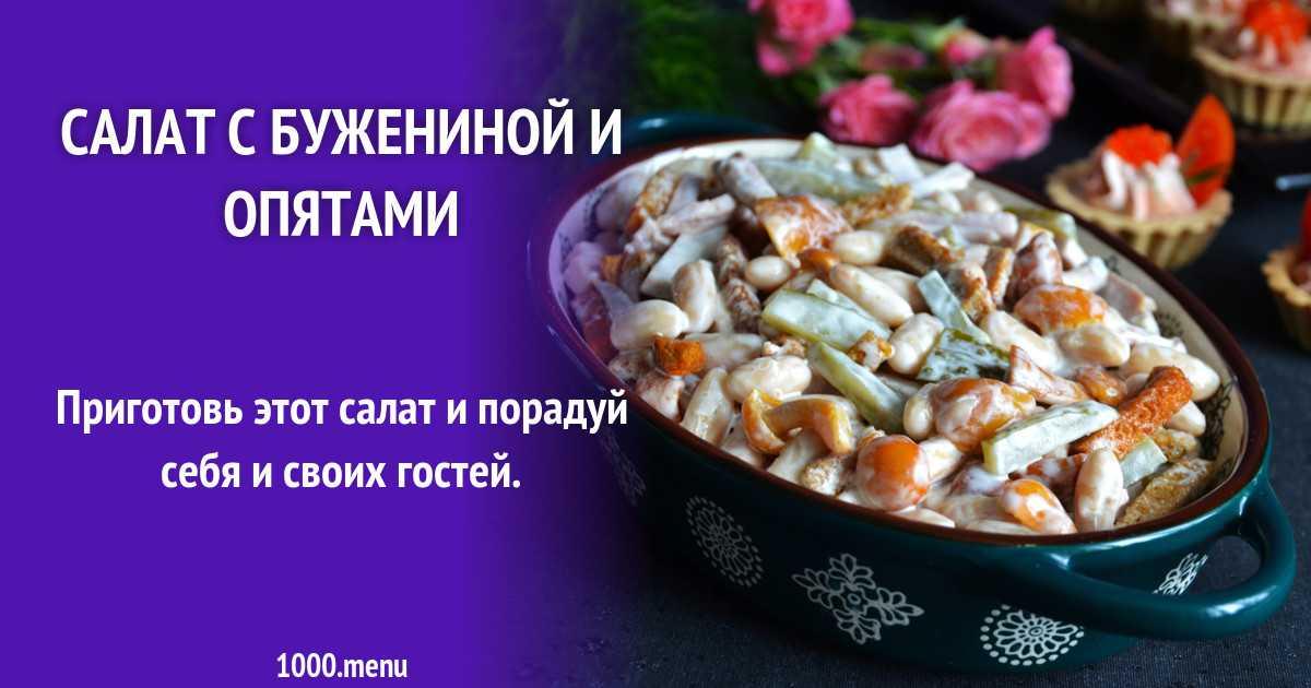 Салат грибная поляна с шампиньонами рецепт с фото пошагово - 1000.menu
