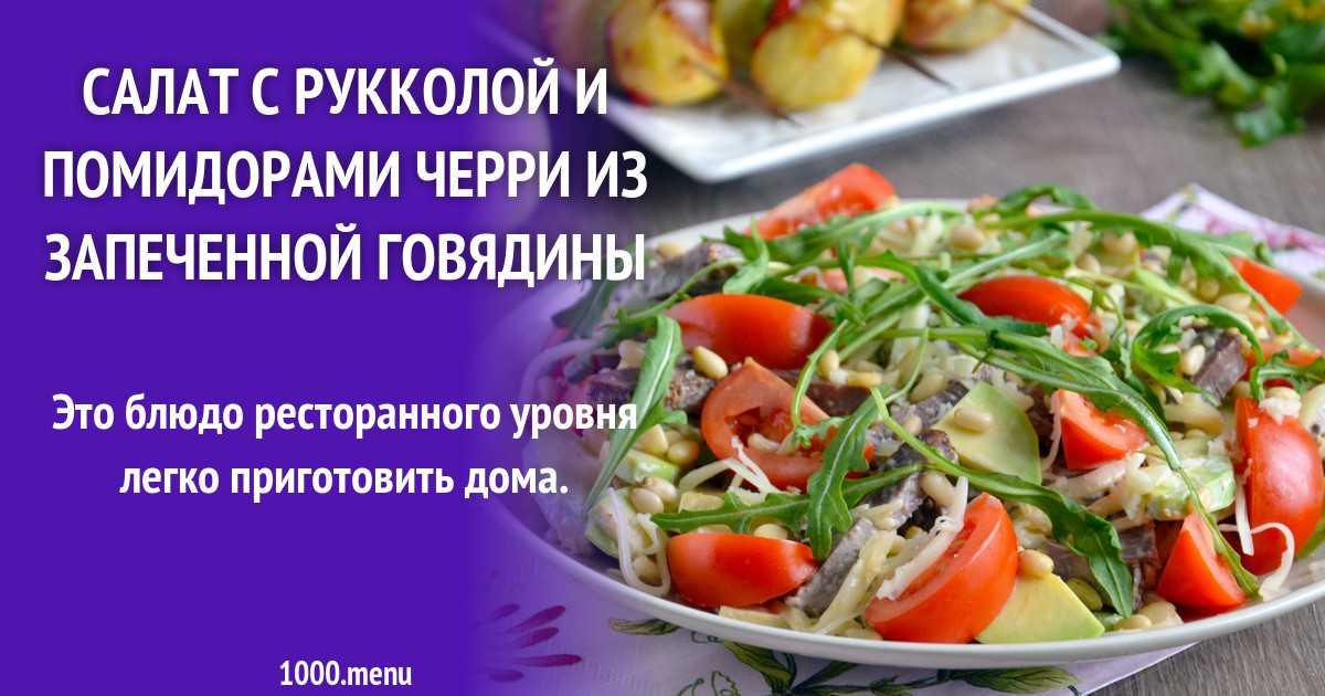 Салат с кедровыми орешками - 11 вкуснейших рецептов