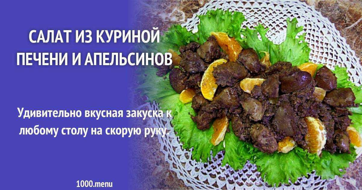 Салат из печени говядины с шампиньонами рецепт с фото пошагово - 1000.menu